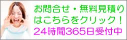 お問合せ・無料見積りはこちらをクリック。24時間365日受付中